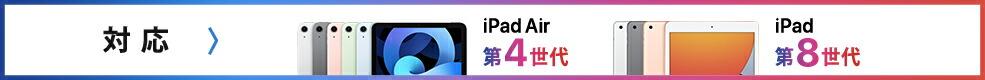 iPad Air 第4世代 iPad 第8世代