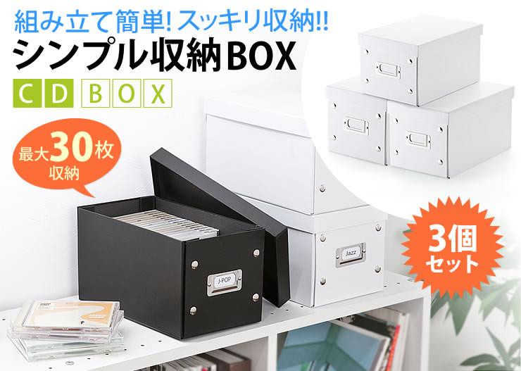 組み立て簡単!スッキリ収納シンプル収納BOX