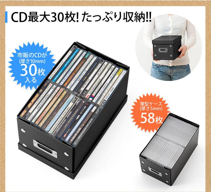 CD最大30枚たっぷり収納