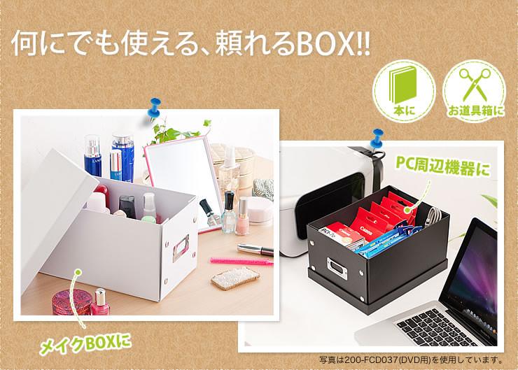 何にでも使える、頼れるBOX