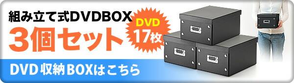 組み立て式DVDBOX3個セットDVD収納BOXはこちら