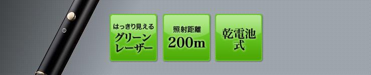 はっきり見えるグリーンレーザー照射距離200m乾電池式