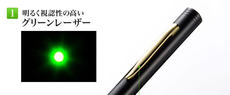 明るく視認性の高いグリーンレーザー