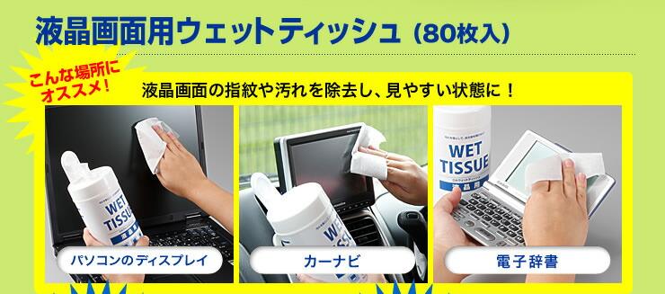 液晶画面用ウェットティッシュ (80枚入・1個セット) 液晶画面の指紋や汚れを除去し、見やすい状態に!
