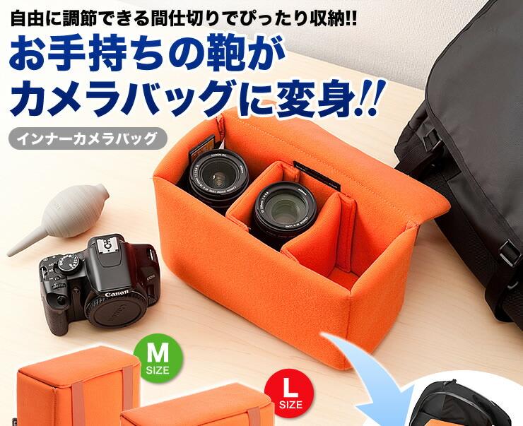 自由に調節できる間仕切りでぴったり収納 お手持ちのカバンがカメラバッグに変身 インナーカメラバッグ
