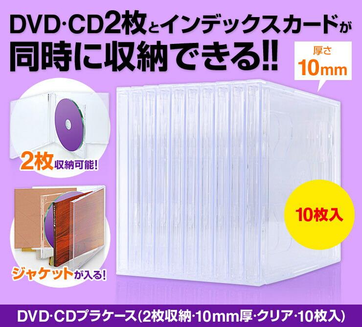 DVD・CD2枚とインデックスカードが同時に収納できる!!