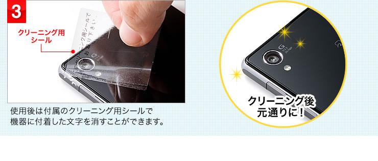 3 使用後は付属のクリーニング用シールで機器に付着した文字を消すことができます