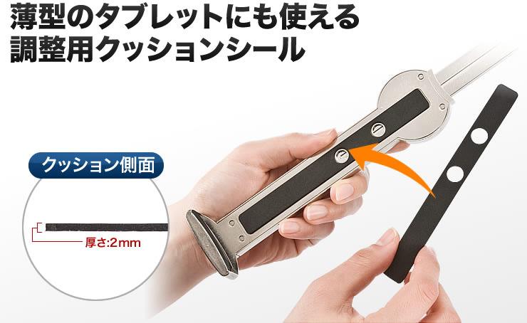 薄型のタブレットにも使える調整用クッションシール