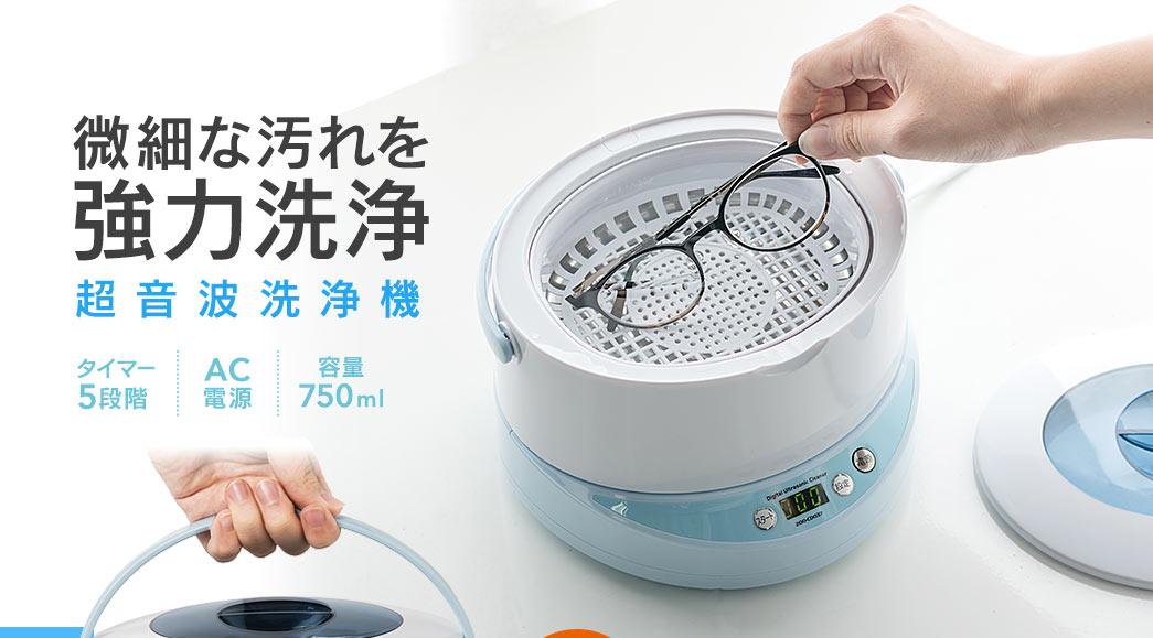 超 音波 洗浄 機