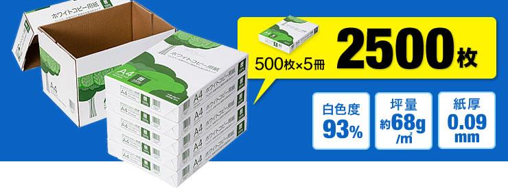 白色度93%紙厚0.09mm