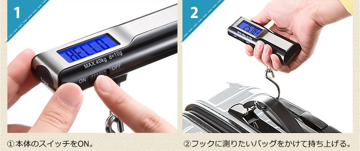 本体のスイッチをONフックに測りたいバッグをかけて持ち上げる