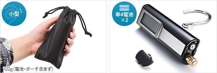 小型単4電池×2
