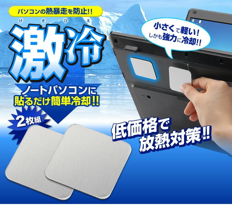 ノートパソコンに貼るだけ簡単冷却 低価格で放熱対策