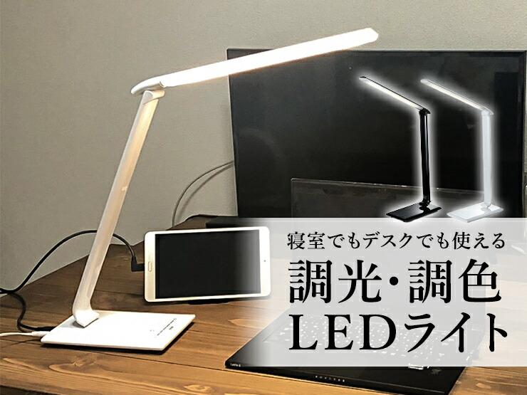 寝室でもデスクでも使える『 調光・調色 LEDライト 』