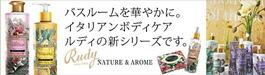 イタリアブランド「Rudy Nature&Arome」低価格なのも魅力のブランド!