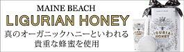 EllE DECOR ELLE JAPONなどに掲載!「MAINE BEACH リグリアンハニーシリーズ!