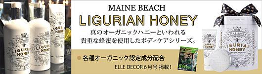 〈MAINE BEACH マインビーチ LIGURIAN HONEY Series リグリアンハニーシリーズ〉