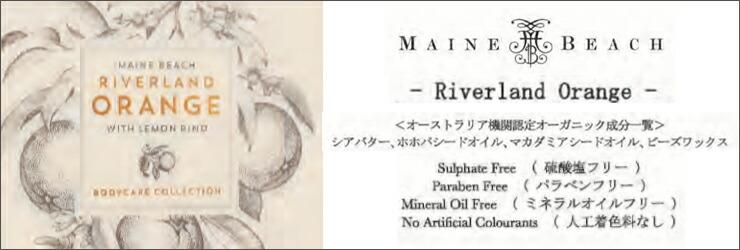 〈MAINE BEACH マインビーチ Riverland Orange リバーランドオレンジシリーズ〉
