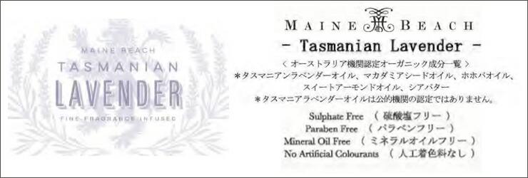 〈MAINE BEACH マインビーチ Tasmanian Lavender タスマニアンラベンダーシリーズ〉