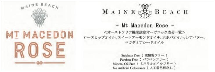 〈MAINE BEACH マインビーチ Mt MACEDON ROSE マセドンローズシリーズ〉