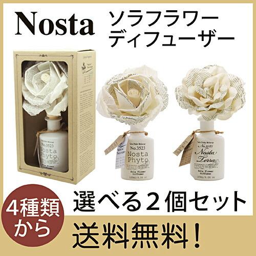 Nosta選べるセット・送料無料!!