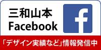 facebook 情報発信中