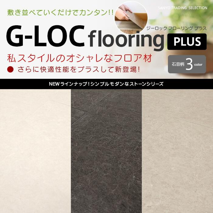 G-LOCフローリングプラス