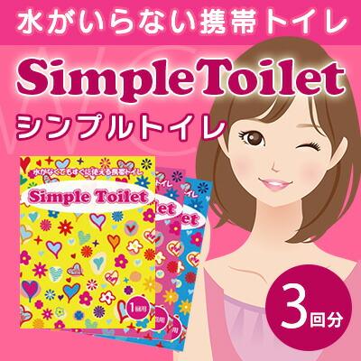 携帯トイレ・シンプルトイレ3回分