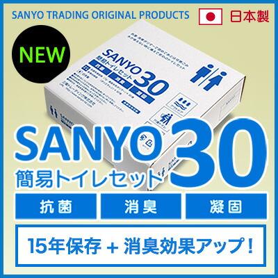SANYO30簡易トイレセット