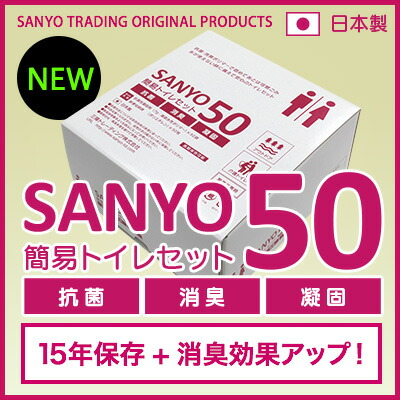 SANYO50簡易トイレセット