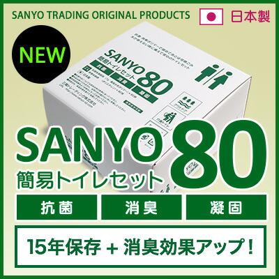 SANYO80簡易トイレセット