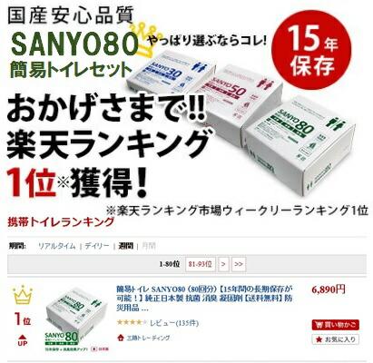 SANYO簡易トイレセットシリーズ