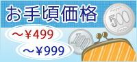 999円までのプチプライスアイテム