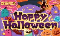 ハロウィンお菓子特集