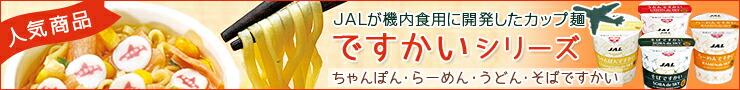 ですかい[JALUX]カップ麺