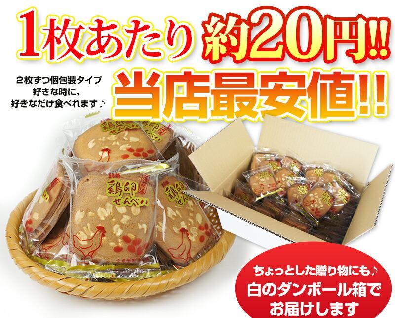 1枚あたり約20円!
