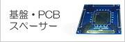 基盤・PCB・スペーサー