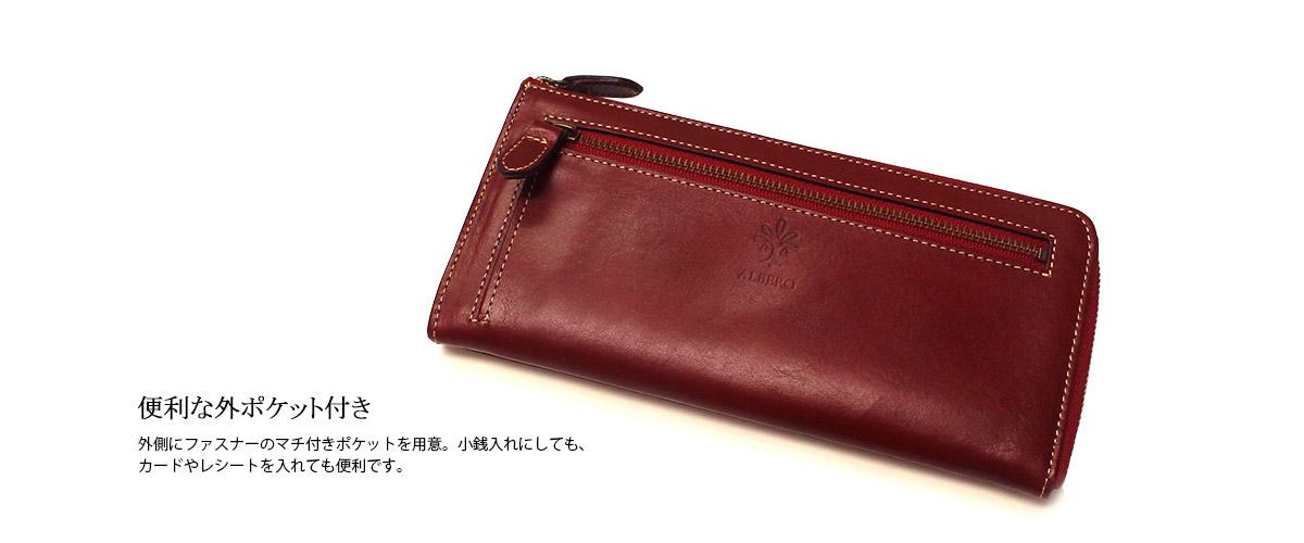 L型ファスナー長財布