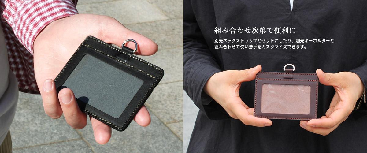IDカードケース S