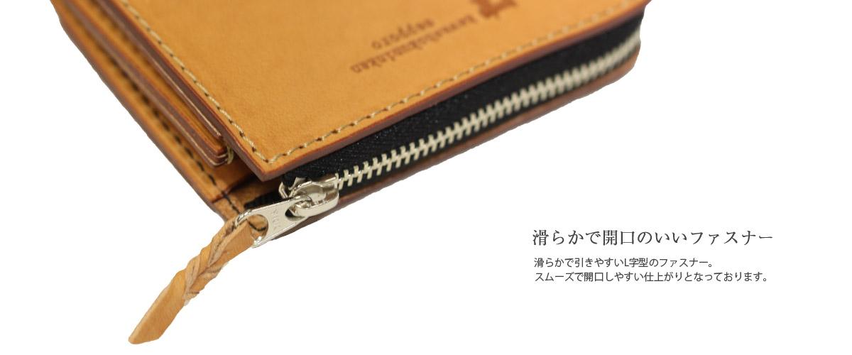 L型ファスナーコインケース