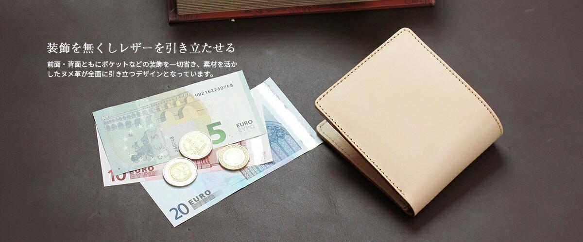 二つ折り財布 コインケース付き