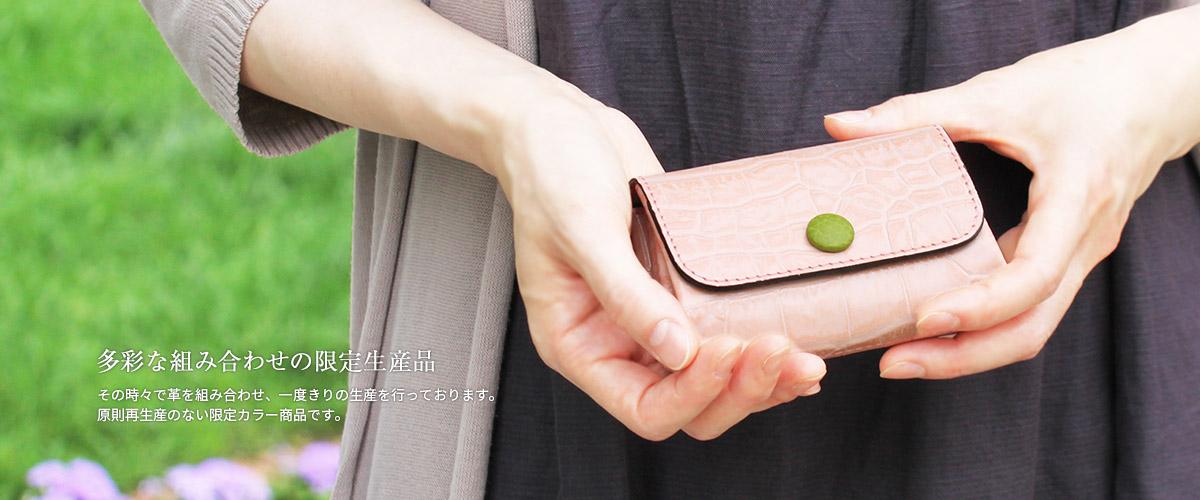 限定くるみボタン財布 中