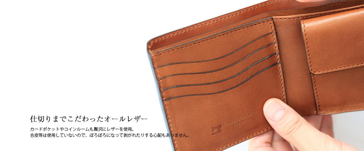 二つ折り財布 小銭入れあり