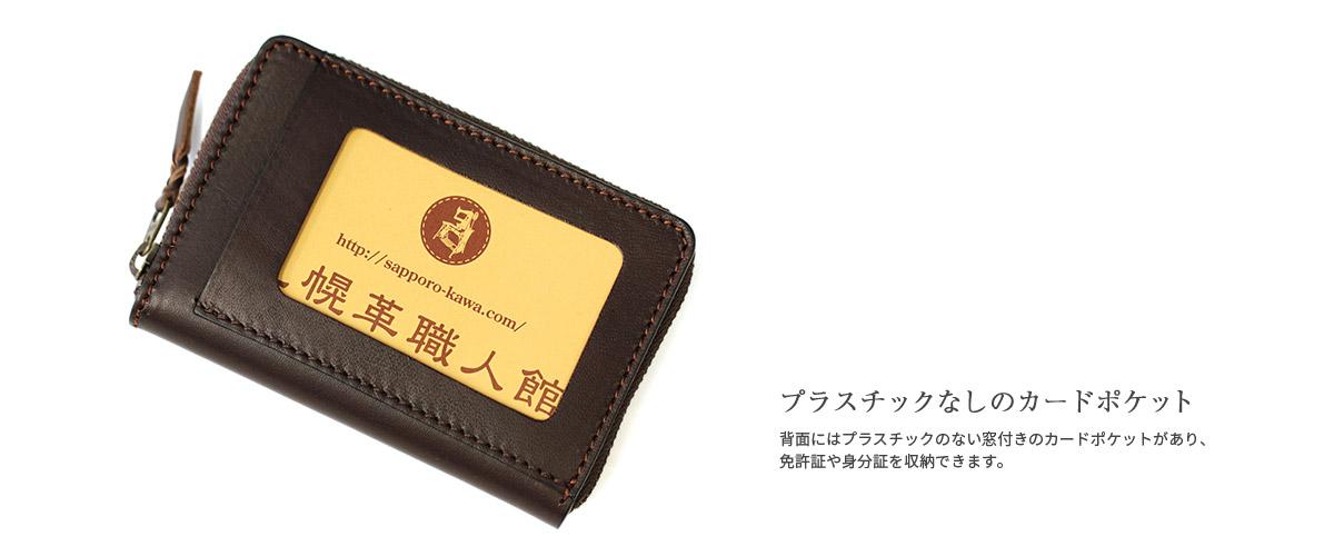 角型コインケース 免許証入れ付き