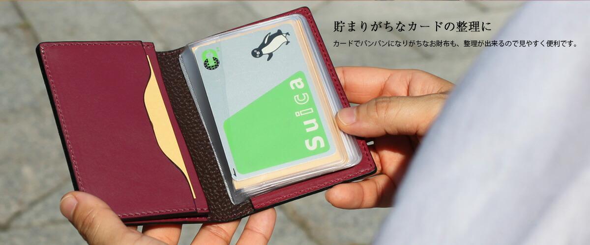 カードケースクリアホルダー付き