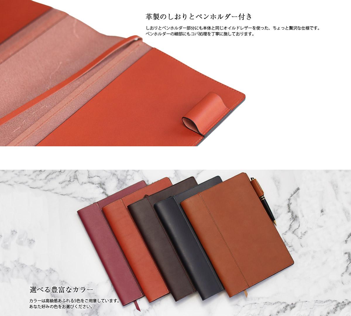 ノートカバー B5サイズ