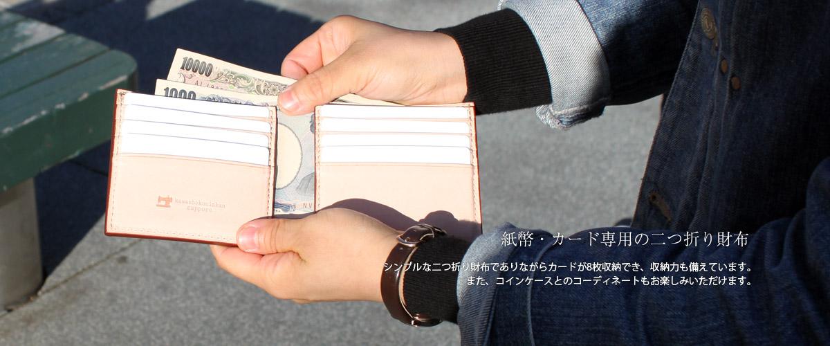 長財布 コインケースなし