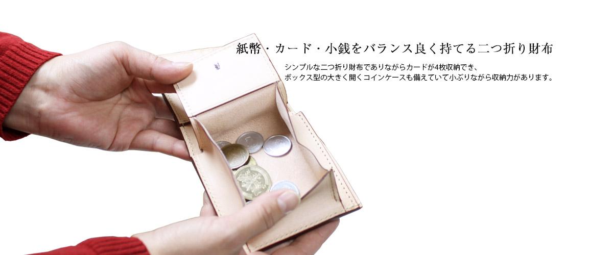 コンパクト二つ折り財布 コインケース付き
