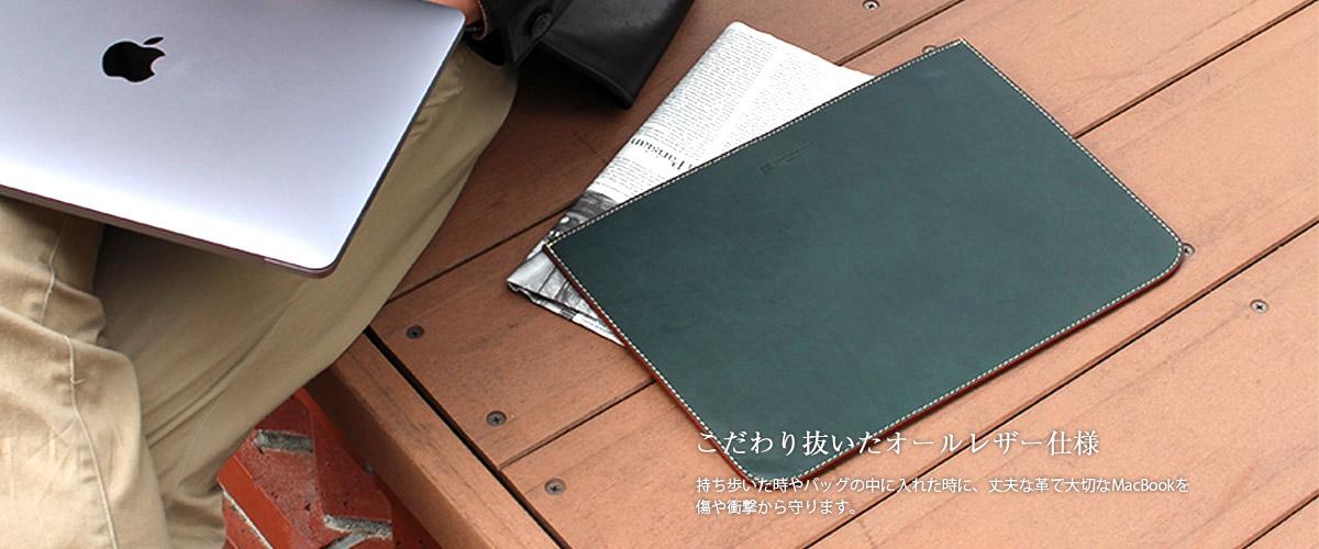 MacBookProケース