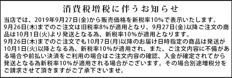 増税バナー